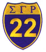 SGRho_Sign_Patch.jpg